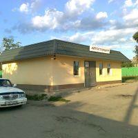Автостанция, Милославское