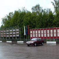 На центральной площади, Михайлов