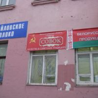МАГАЗ В МИХАЙЛОВЕ, Михайлов
