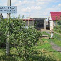 LEONARDO FUNERAL SERVICES - фирма леонардо ритуальные услуги памятники, Сараи