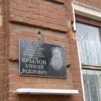 Мемориальная доска основателю музея, Скопин