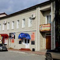 Скопинский РЕСТОРАН - куда стекались тропы запоздалых путников ..., Скопин