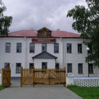 School of Sergey Essenine, Спас-Клепики