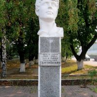 памятник Сергею Есенину в Спас-Клепиках, Спас-Клепики