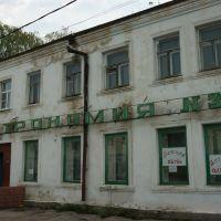 гастрономия N3, Спасск-Рязанский