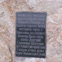 История города, Шацк