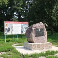 Памятник 25 лет трагедии Чернобыльской АЭС, Шацк