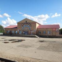 Станция Безенчук, Безенчук