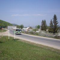 Дорога на Солнечную Поляну через поселок Южный., Богатырь