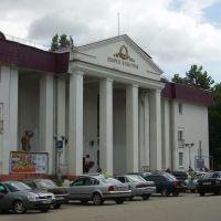 Дворец культуры, Жигулевск