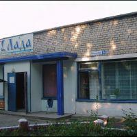 """Кафе-столовая """"Лада"""", Жигулевск"""