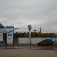 """Стадион """"Локомотив"""", Кинель"""