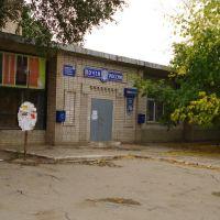 Центральный почтамт, Кинель