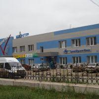 ул.Маяковского, Торговый центр, Кинель