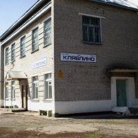 Вокзал, Клявлино