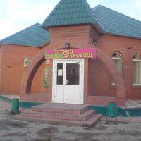 """Магазин игрушек """"Остров сокровищ"""", Красноармейское"""