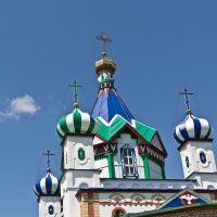 Разноцветные купола, Красноармейское