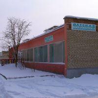 Детская библиотека и музей на проспекте Победы, Нефтегорск