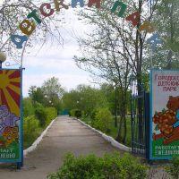Центральный вход в Детский парк, Нефтегорск