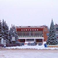 """Районный дворец культуры """"Нефтяник"""", Нефтегорск"""