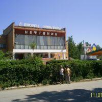 Нефтегорск ДК Нефтяник, Нефтегорск