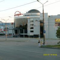 """Торгово-развлекательный комплекс """"Сити-парк"""", Новокуйбышевск"""