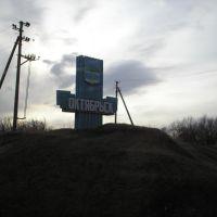 стелла на въезда в Октябрьск, Октябрьск