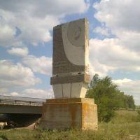 Памятник, Пестравка