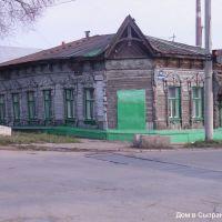 дом в Сызрани, Сызрань