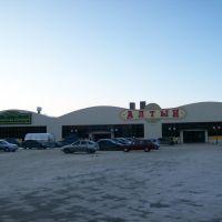 """Супермаркет """"Алтын"""", Тольятти"""