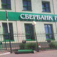 Сбербанк России, Шентала