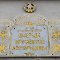 Свято-Вознесенский кафедральный собор, Александровская