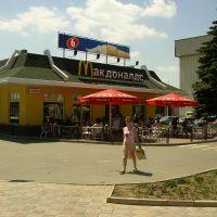 Makdonalds, Александровская
