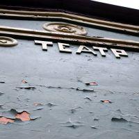 Театр, Бокситогорск