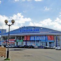 New  Shopping Complex / Новый Торговый комплекс, Всеволожск