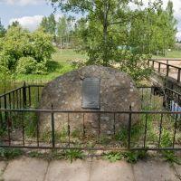 Мемориальная доска / memorial, Вырица