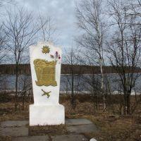 Памятник героям ВОВ, Лодейное Поле