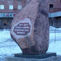 Piedra donde será instalado un Monumento a Catalina II La Grande, Луга