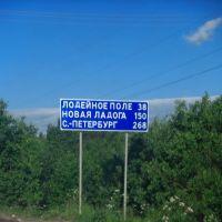 Трасса Р37 / Route R37, Подпорожье