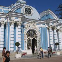 "Tsarskoje Sielò "" Palazzo di Caterina "", Пушкин"