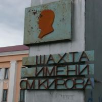 Шахта им.Кирова, Сланцы