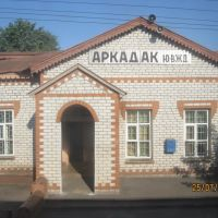 Arkadak railroad station, Аркадак