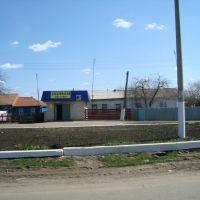 МАГАЗИНЧИК У ВОКЗАЛА, Аркадак