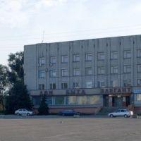Дом быта на Центральной площади, Аркадак