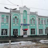 2013. Саратов. Станция Аткарск, Аткарск