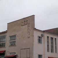 Аткарск, здание Госбанка, Аткарск