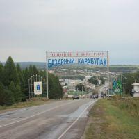 въезд, Базарный Карабулак