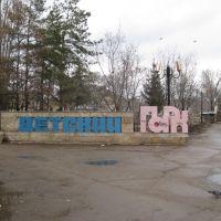 Детский Парк / Childrens Garden, Балаково