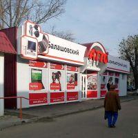Павильон ATTO в центре., Балашов
