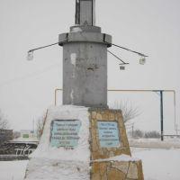 Горный - Памятник шахтерке, Горный